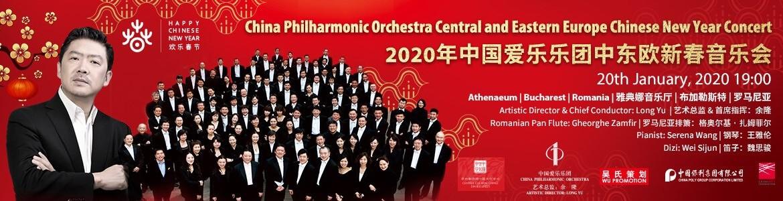 bilete-concertul-de-anul-nou-chinezesc-prezentat-de-orchestra-filarmonica-din-china-cu-marstrul-zamfir-la-invitatia-speciala-banner-big